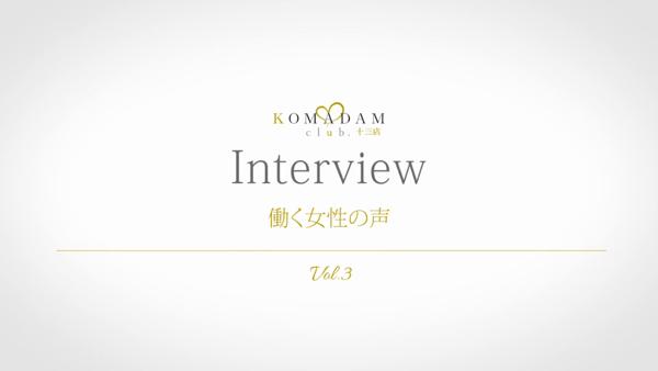 コマダム倶楽部 十三店の求人動画