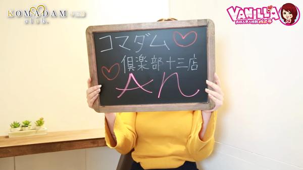 コマダム倶楽部 十三店のバニキシャ(女の子)動画
