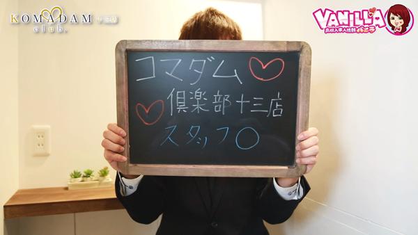 コマダム倶楽部 十三店のバニキシャ(スタッフ)動画