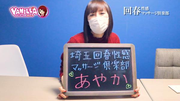 埼玉回春性感マッサージ倶楽部に在籍する女の子のお仕事紹介動画