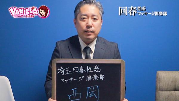 埼玉回春性感マッサージ倶楽部のスタッフによるお仕事紹介動画