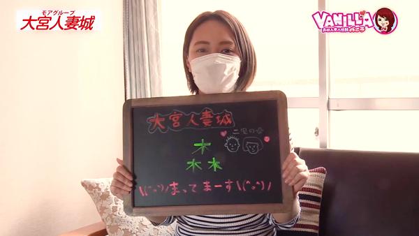 大宮人妻城(モアグループ)のスタッフによるお仕事紹介動画