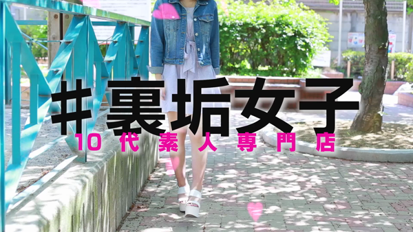 #裏垢女子 京橋店のお仕事解説動画