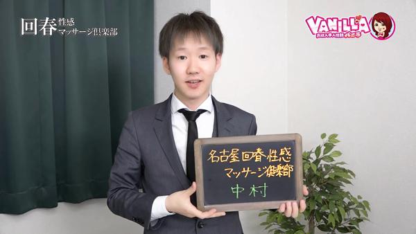 名古屋回春性感マッサージ倶楽部のスタッフによるお仕事紹介動画
