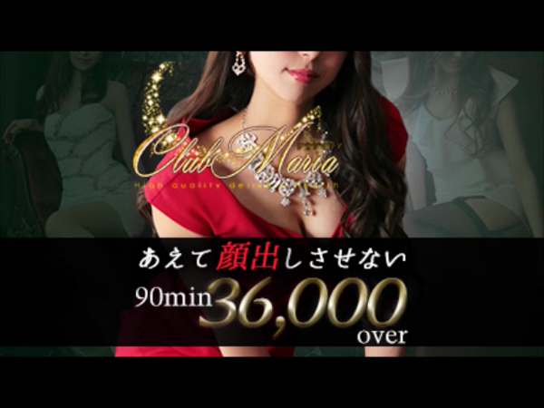 club MARIA~クラブマリア~の求人動画