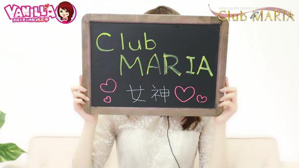 club MARIA~クラブマリア~に在籍する女の子のお仕事紹介動画