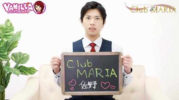 club MARIA~クラブマリア~のスタッフによるお仕事紹介動画