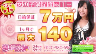 錦糸町夢見る乙女の求人動画
