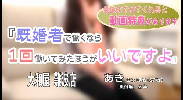 大和屋 難波店の求人動画