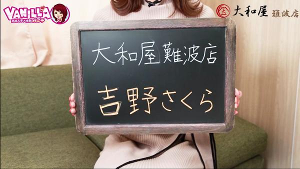 大和屋 難波店に在籍する女の子のお仕事紹介動画