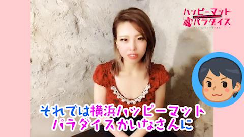 横浜ハッピーマットパラダイスの求人動画