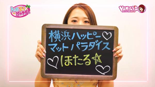 横浜ハッピーマットパラダイスのバニキシャ(女の子)動画