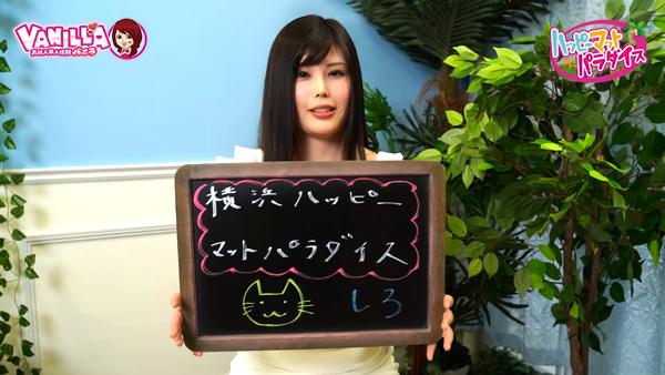 横浜ハッピーマットパラダイスに在籍する女の子のお仕事紹介動画