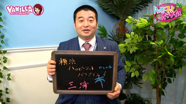 横浜ハッピーマットパラダイスのスタッフによるお仕事紹介動画