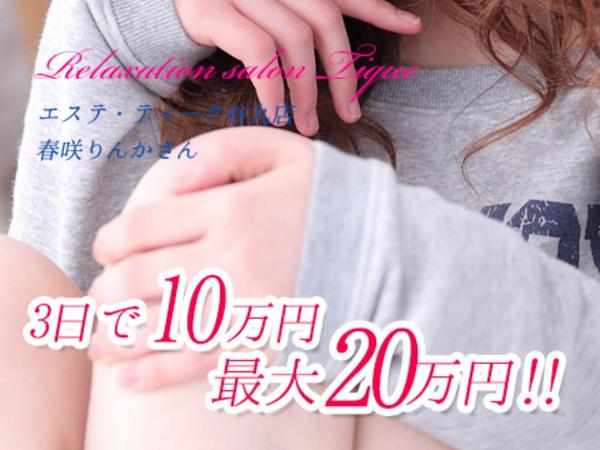 大阪回春性感 エステ・ティーク 谷九店のお仕事解説動画