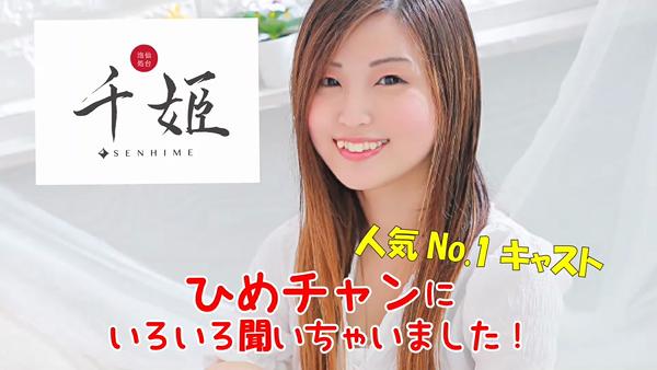 インペリアル千姫のお仕事解説動画