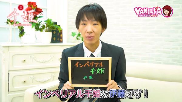 インペリアル千姫のスタッフによるお仕事紹介動画