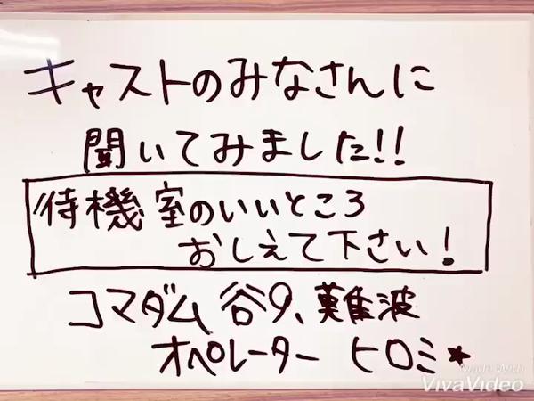 コマダム倶楽部 谷9店の求人動画