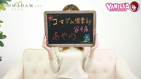 コマダム倶楽部 谷9店のバニキシャ(女の子)動画