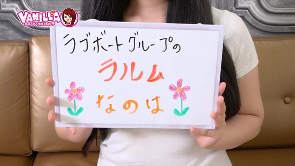 ラルムのバニキシャ(女の子)動画