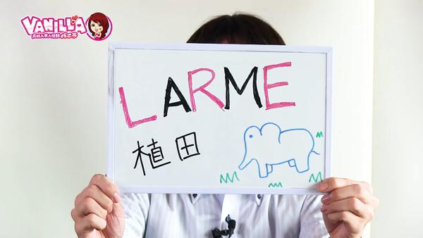 ラルムのバニキシャ(スタッフ)動画