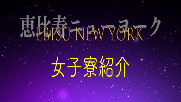 恵比寿ニューヨークのお仕事解説動画