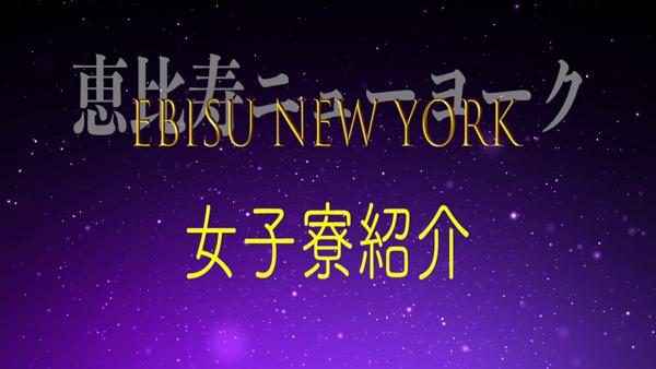 恵比寿ニューヨークの求人動画