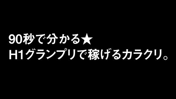 CLUB HEARTの求人動画