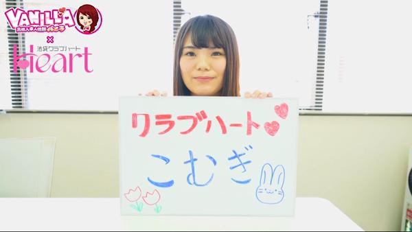 CLUB HEARTのバニキシャ(女の子)動画