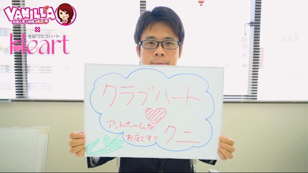 CLUB HEARTのバニキシャ(スタッフ)動画