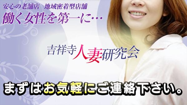 吉祥寺人妻研究会のお仕事解説動画