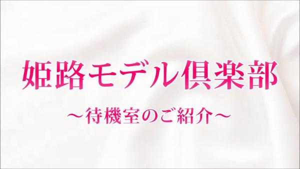 姫路モデル倶楽部の求人動画