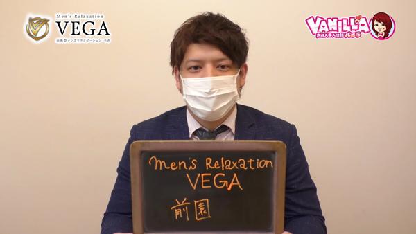 men's relaxation VEGAのスタッフによるお仕事紹介動画
