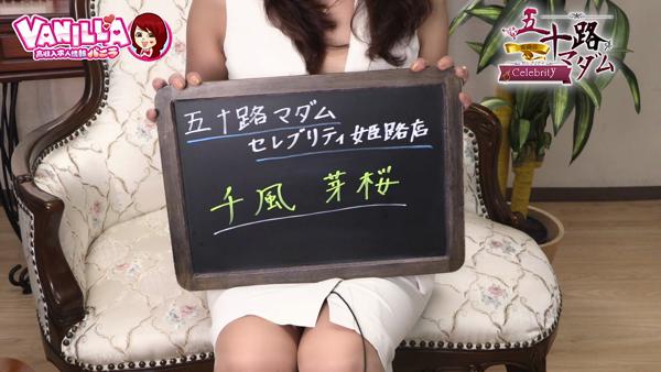 五十路マダムセレブリティ姫路店に在籍する女の子のお仕事紹介動画