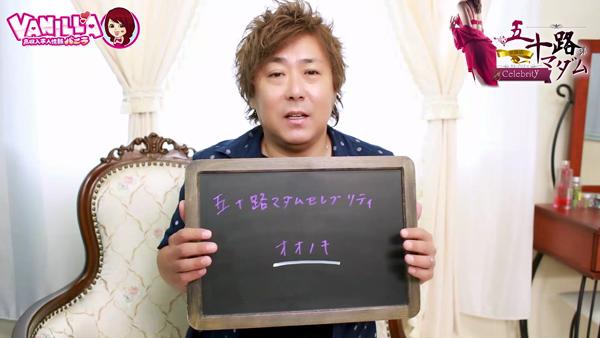 五十路マダムセレブリティ姫路店のスタッフによるお仕事紹介動画