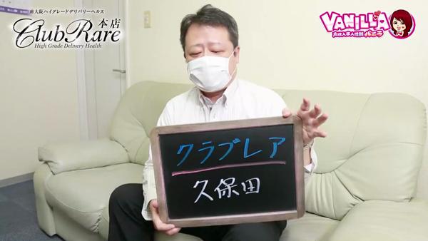 クラブレア南大阪のスタッフによるお仕事紹介動画