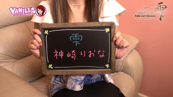 雫に在籍する女の子のお仕事紹介動画