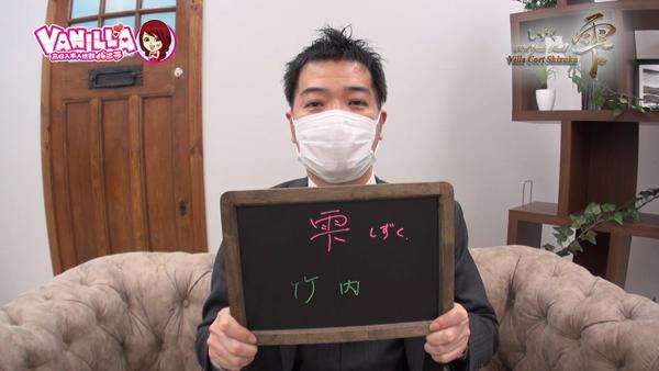 雫のバニキシャ(スタッフ)動画