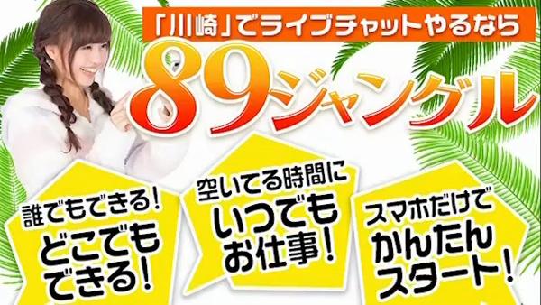 89ジャングルのお仕事解説動画