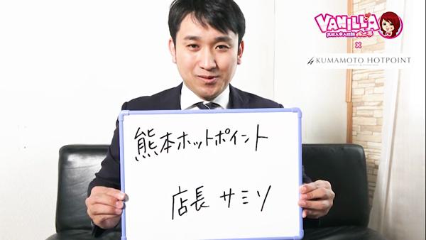 熊本ホットポイントのバニキシャ(スタッフ)動画