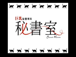 秘書室(札幌YESグループ)のお仕事解説動画