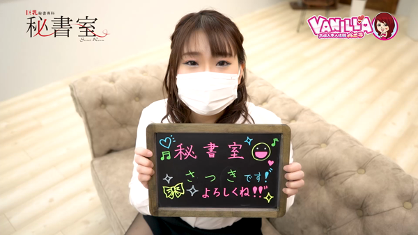 秘書室(札幌YESグループ)に在籍する女の子のお仕事紹介動画