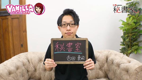 YESグループ 秘書室のバニキシャ(スタッフ)動画
