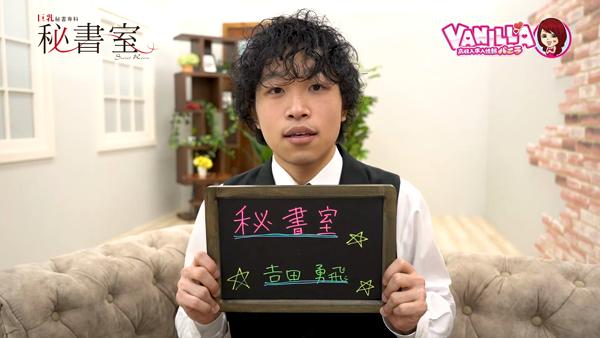 秘書室(札幌YESグループ)のスタッフによるお仕事紹介動画