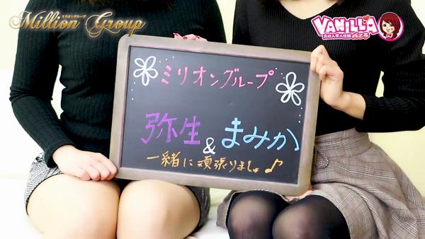 ミリオングループのバニキシャ(女の子)動画