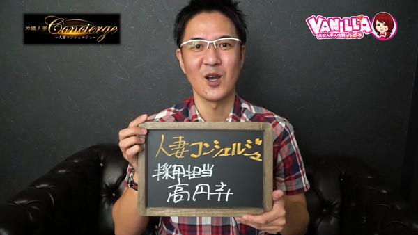 沖縄人妻conciergeのバニキシャ(スタッフ)動画