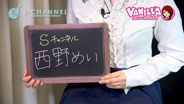 Sチャンネルに在籍する女の子のお仕事紹介動画