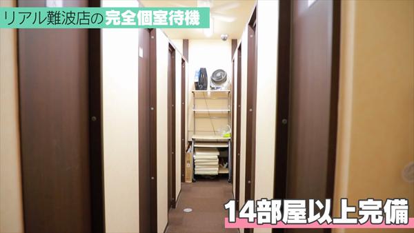 リアル 難波店のお仕事解説動画