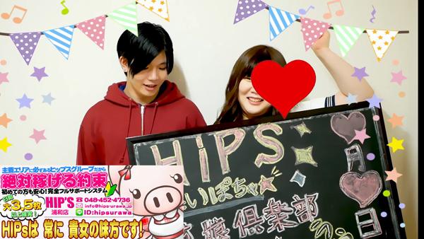 Hip's浦和店の求人動画