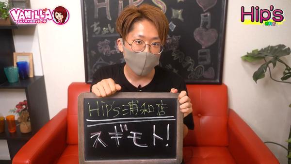 Hip's浦和店のスタッフによるお仕事紹介動画